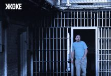 K Koke Announces The Release Date For His 'FFF Prison' EP